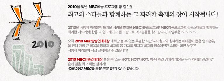 2010을 빛낸 MBC예능 프로그램 총 결산!!! 최고의 스타들과 함께하는 그 화려한 축제의 장이 시작됩니다!