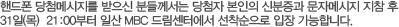 핸드폰 당첨메시지를 받으신 분들께서는 당첨자 본인의 신분증과 문자메시지 지참 후 31일(목)  21:00부터 일산 MBC 드림센터에서 선착순으로 입장 가능합니다.