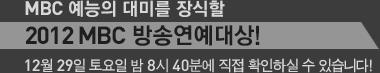 MBC 예능의 대미를 장식할 2012 MBC 방송연예대상! 12월29일 토요일 밤 8시 45분에 직접 확인하실 수 있습니다.