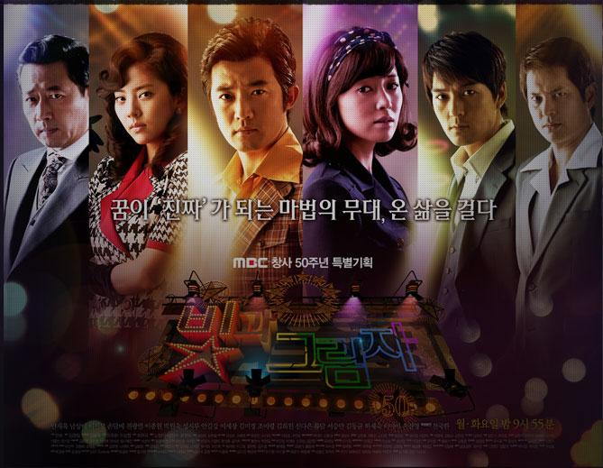 MBC 연기대상 후보작 빛과 그림자