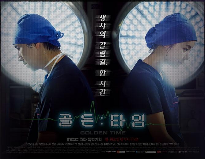 MBC 연기대상 후보작 골든 타임