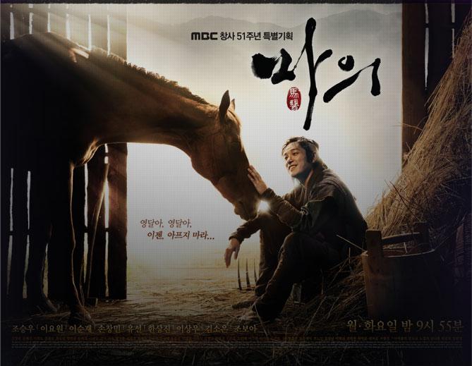 MBC 연기대상 후보작 마의