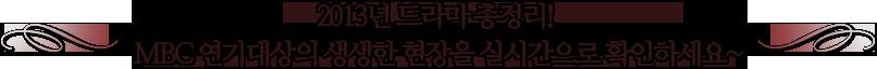 2013년 드라마 총정리! MBC 연기대상의 생생한 현장을 실시간으로 확인하세요~