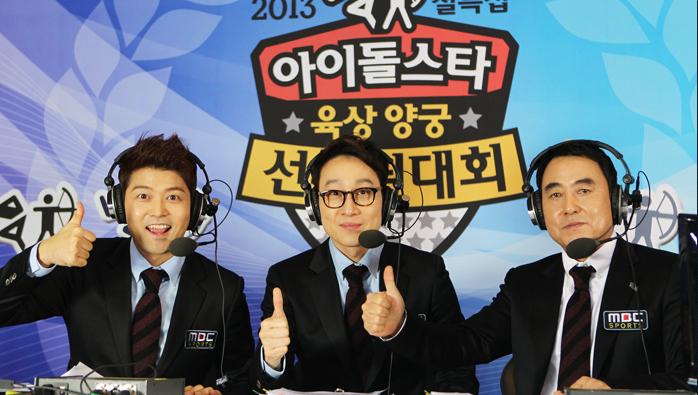 2013년 설특집 아이돌 스타육상 양궁서 선수권 대회 이미지1