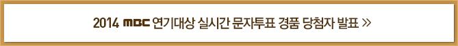 2014 MBC연기대상 실시간 문자투표 경품 당첨자 발표