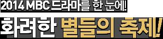 2014 MBC 드라마를 한 눈에! 화려한 별들의 축제!