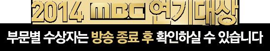 2014 MBC 연기대상 부문별 수상자는 방송 종료 후 확인하실 수 있습니다
