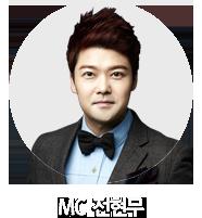 MC 전현무