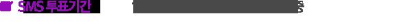 SMS 투표기간: 12월 31일 (수) 당일 생방송 시간 중