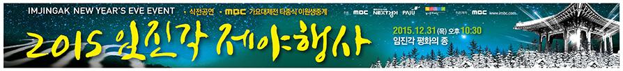 2015 임진각 제야행사.