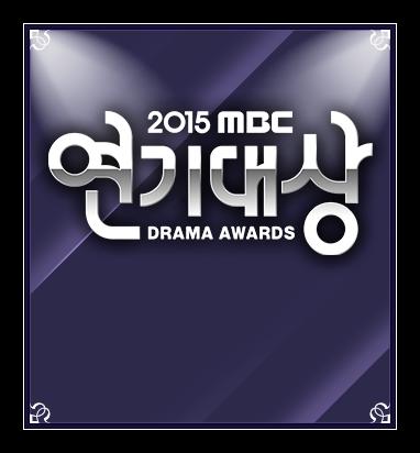 2015 MBC 연기대상