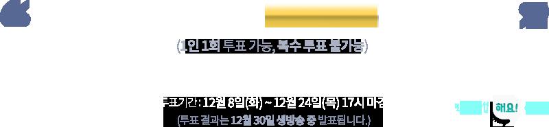 2015년 MBC 최고의 커플을 뽑아주세요. (1인 1회 투표 가능, 복수 투표 불가능). 투표마감 12월 23일(수) 17시. (투표 결과는 12월 29일 생방송 중 발표됩니다.)