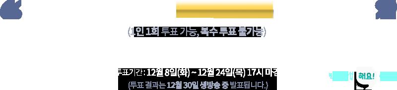 2015년 MBC 를 빛낸 올해의 드라마를 뽑아주세요. (1인 1회 투표 가능, 복수 투표 불가능). 투표기간 : 12월 8일(화) ~ 12월 24일(목) 17시 마감 (투표 결과는 12월 30일 생방송 중 발표됩니다.)