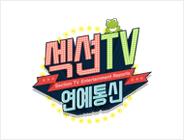 섹션TV 연예통신 로고