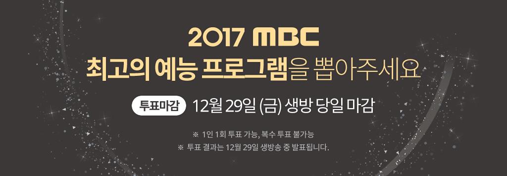 2017 MBC 최고의 예능 프로그램을 뽑아주세요.