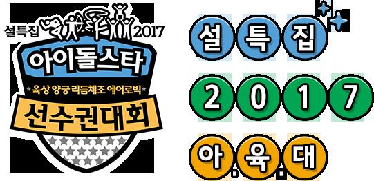 설특집 2017 아이돌스타 육상 씨름 풋살 양궁 선수권대회