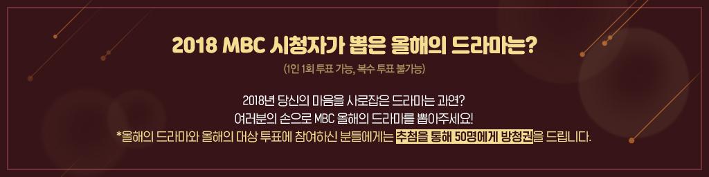 2018 MBC 시청자가 뽑은 올해의 드라마는?(1인 1회 투표 가능, 복수 투표 불가능