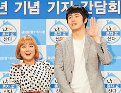 박나래 기안84