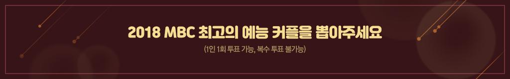 2018 MBC 최고의 예능 커플을 뽑아주세요.