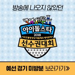 방송에 나오지 않았던 2018 아이돌스타 선수권대회 예선 경기 미방분 보러가기