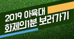 2019 추석특집 화제의 1분
