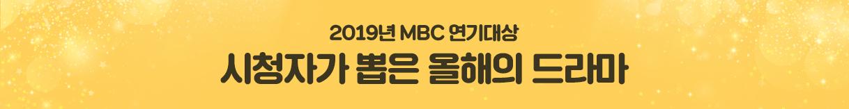 2019년 MBC 연예대상 최고의 프로그램 후보작 소개