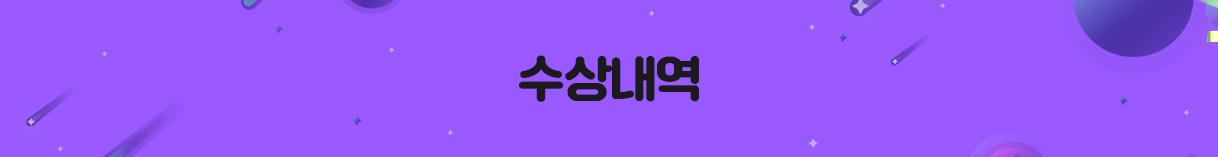 2019년 MBC 연예대상 수상내역 소개