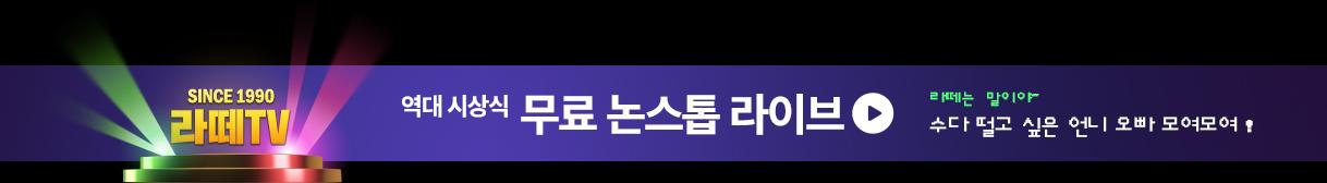 라떼TV 역대 시상식 무료 논스톱 라이브 보러가기