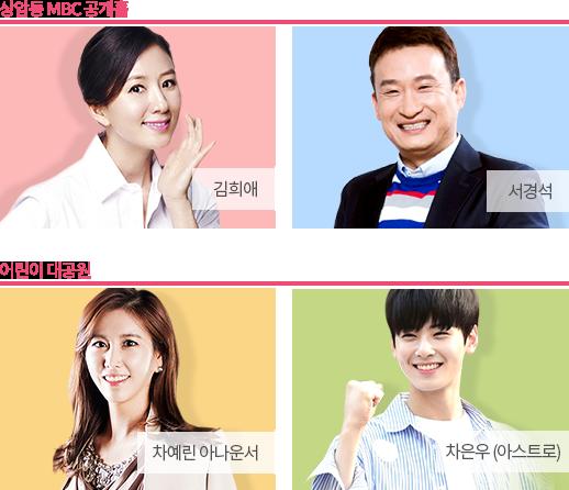 상암동 MBC 공개홀 - 김희애, 서경석, 어린이대공원 - 차예린, 차은우(아스트로)