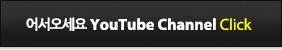 어서오세요YouTube Channel Click