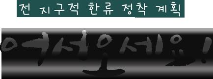 웰컴투 한국어학당 어서오세요!