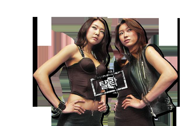한혜진&류설미
