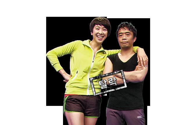 심권호&장윤경