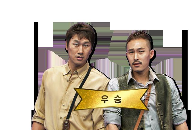 유상철&김주경