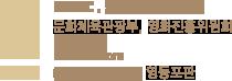 주최 MBC, 현대자동차그룹 후원 문화체육관광부, 영화진흥위원회, 협찬 SK telecom, 상영관 롯데시네마 영등포관