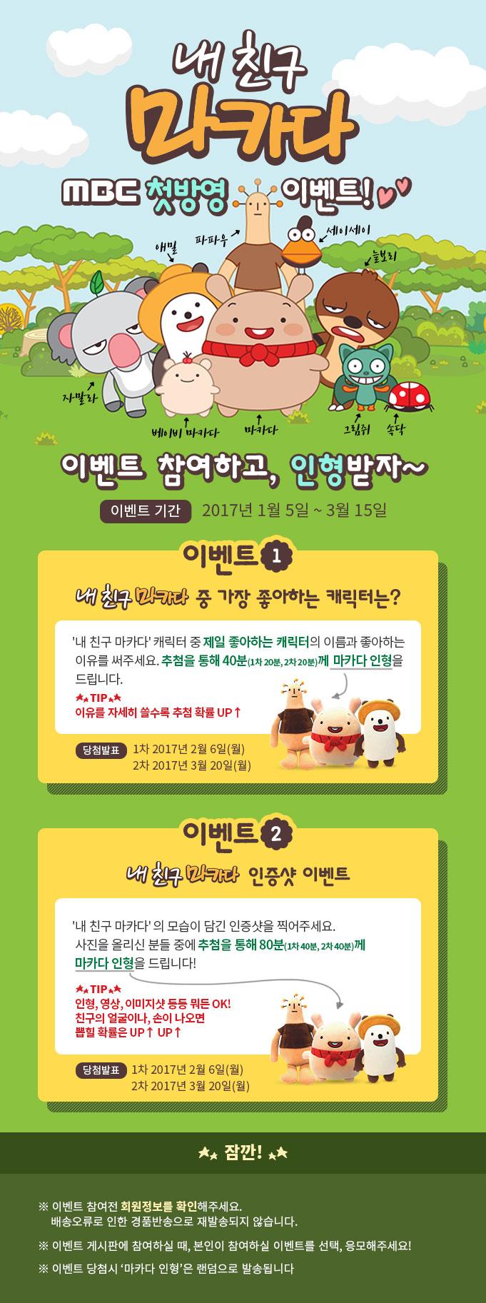 내친구 마카다 MBC첫방영 이벤트! 이벤트 참여하고, 인형받자~