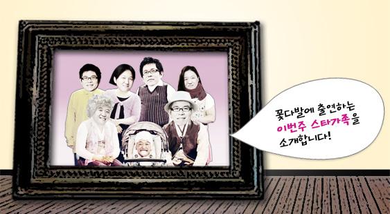 꽃다발에 출연하는 이번주 스타가족을 소개합니다!