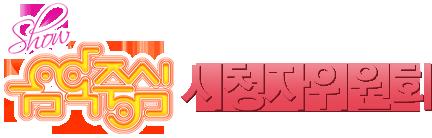 show 음악중심 시청자위원회