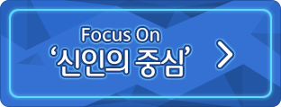 Focus On ������ �߽�