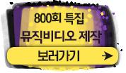 800회 특집 뮤직비디오 보러가기