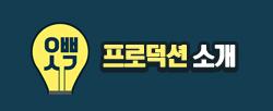 오빠생각프로덕션 소개