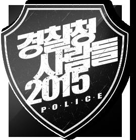경찰청 사람들 2015