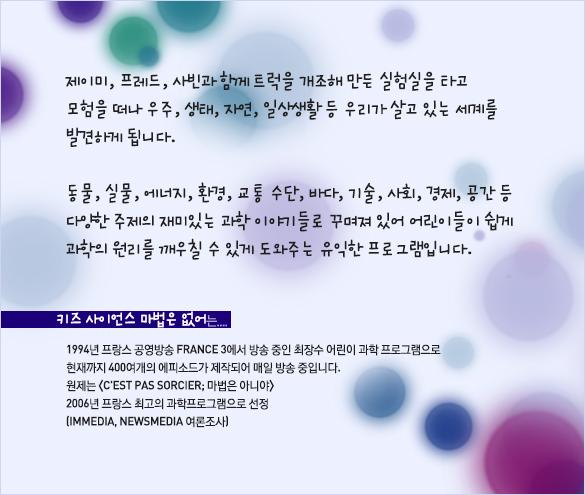 키즈사이언스5 프로그램 소개