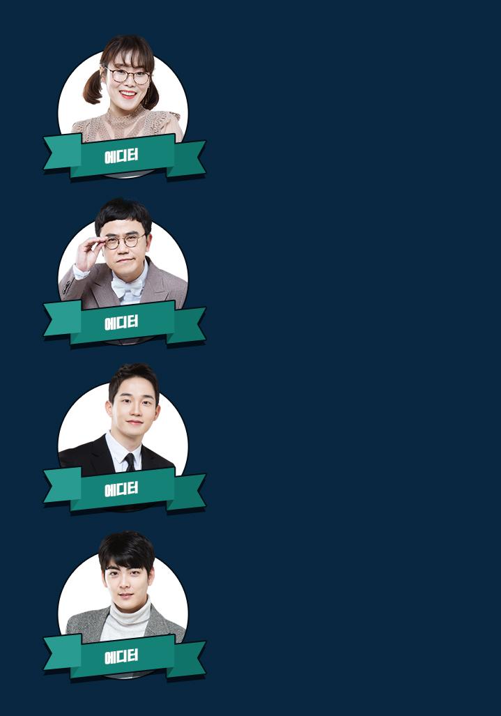 박슬기, 배순탁, 김정현, 문시온 소개