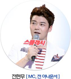 전현무 [ MC, 전 아나운서 ]
