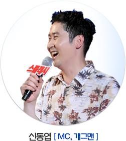 신동엽 [ MC, 개그맨 ]