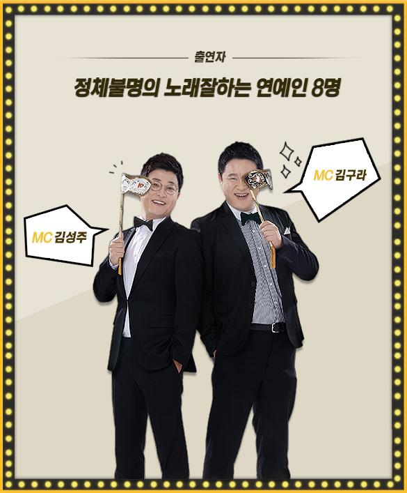 복면가왕 출연자 소개