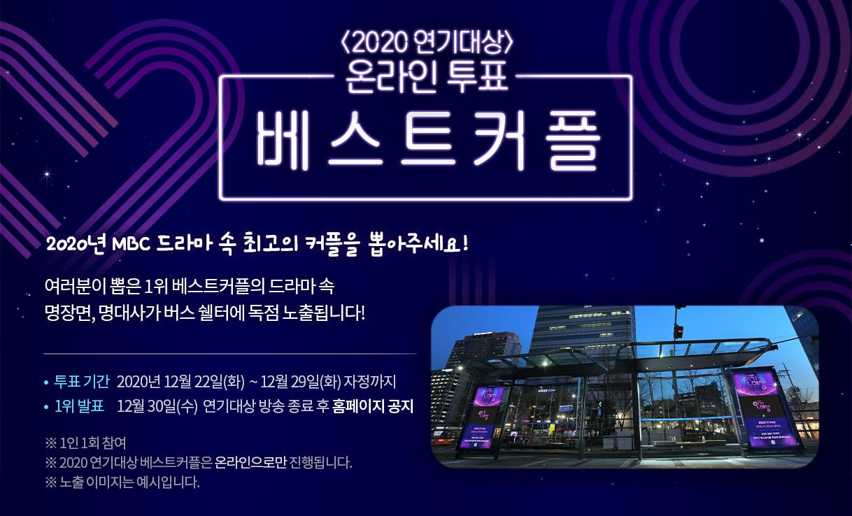 <2020 연기대상> 온라인 투표 베스트커플 여러분이 뽑은 1위 베스트커플의 드라마 속 명장면, 명대사가 버스 쉘터에 독점 노출됩니다!