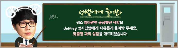 성쌤에게 물어봐. 평소 영어관련 궁금했던 사항을 제프리 성시경쌤에게 자유롭게 물어봐 주세요. 맞춤형 과외 상담을 해드리겠습니다.