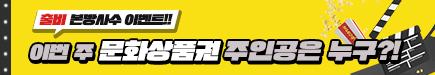 출비 본방사수 이벤트!! 이번 주 문화상품권 주인공은 누구?!